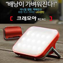 프리즘 크레모아 LED 랜턴 mini작고 가벼운 랜턴 배낭이 가벼워진다